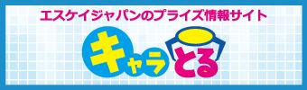 エスケイジャパンのプライズアイテム情報はこちら!きゃらとる