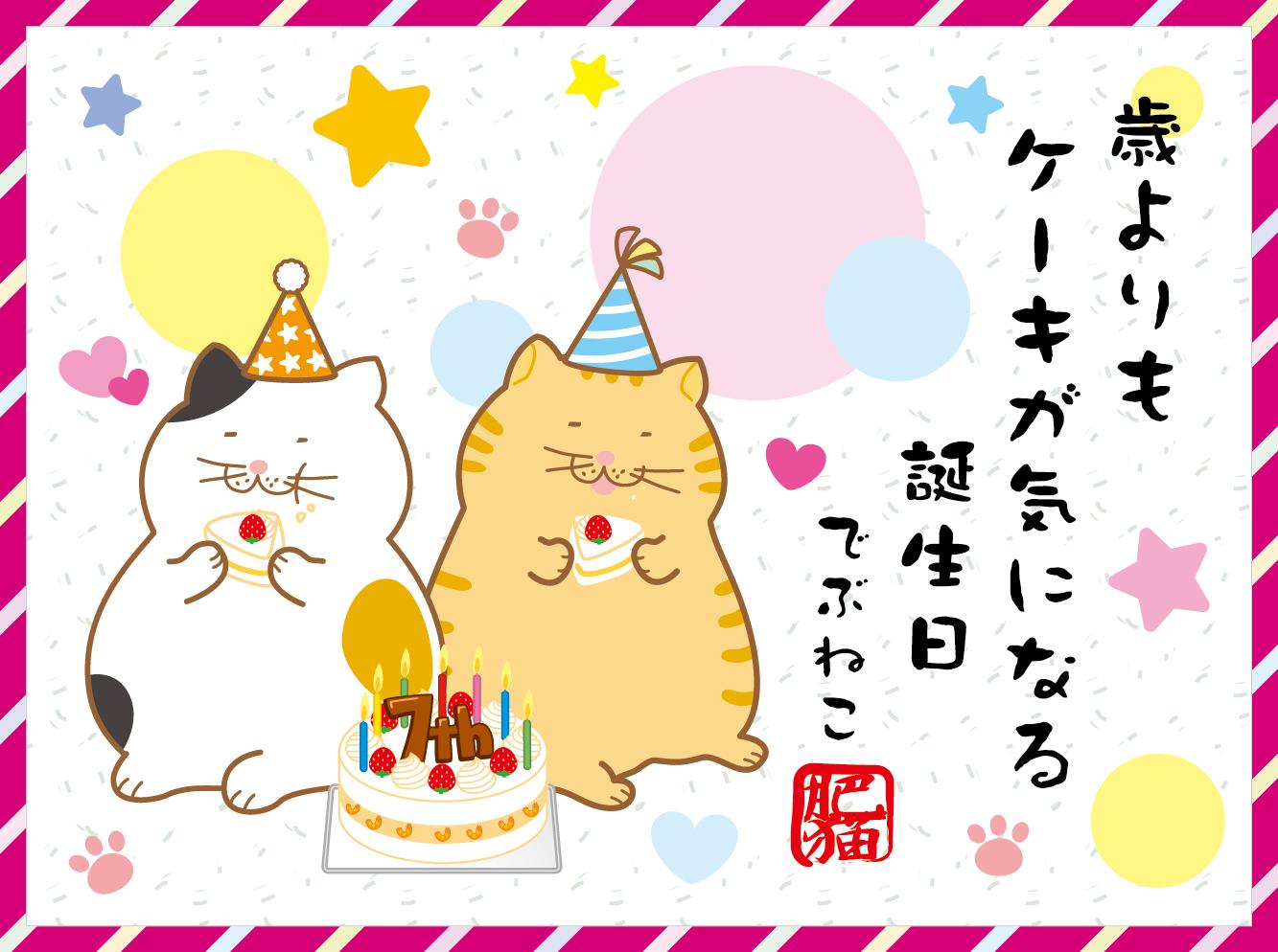 歳よりも ケーキが気になる 誕生日