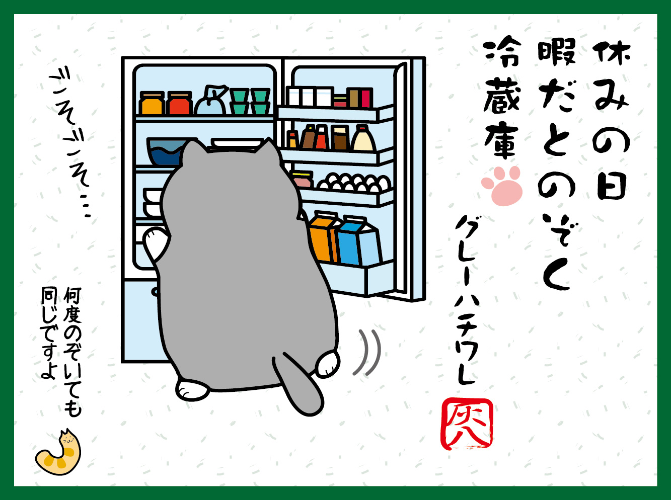 休みの日 暇だとのぞく 冷蔵庫