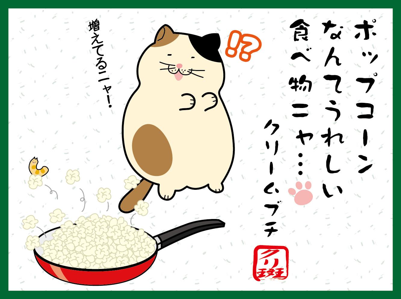 ポップコーン なんてうれしい 食べ物ニャ…