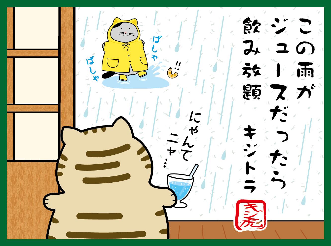 この雨が ジュースだったら 飲み放題