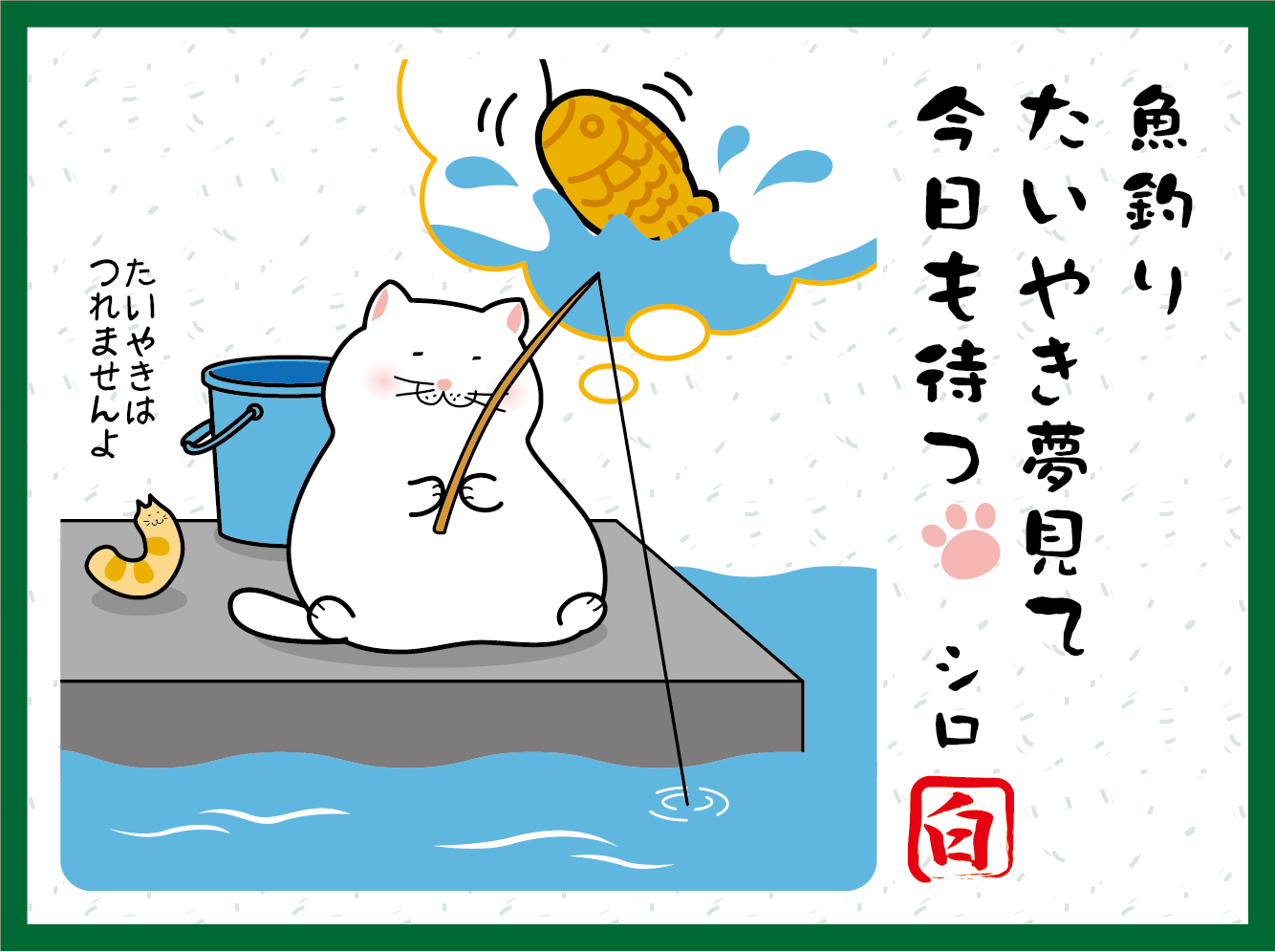 魚釣り たいやき夢見て 今日も待つ【でぶねこ川柳:受賞作品】