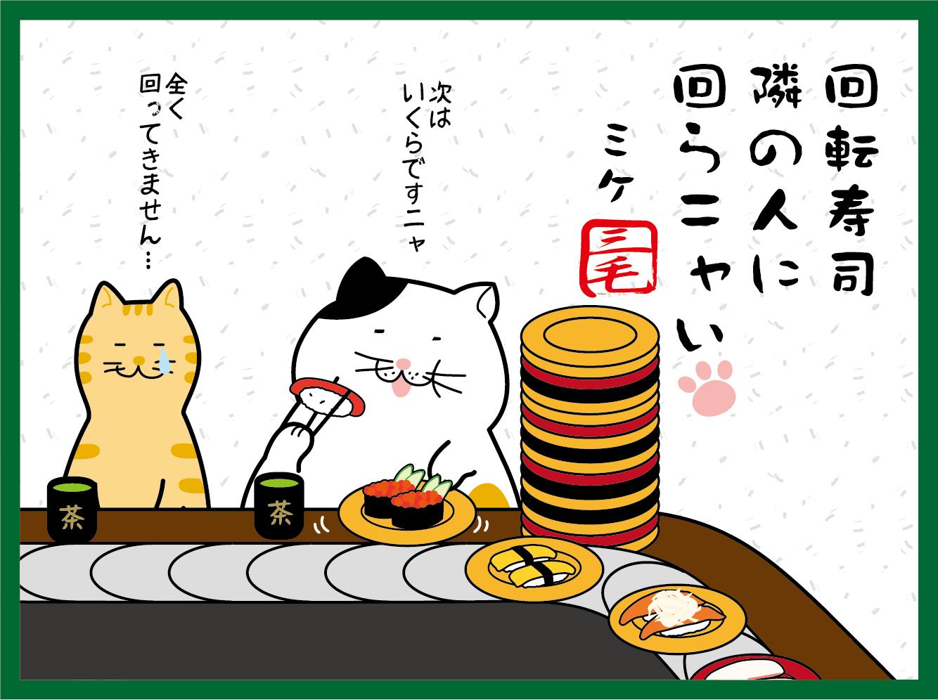 回転寿司 隣の人に 回らニャい【でぶねこ川柳:受賞作品】