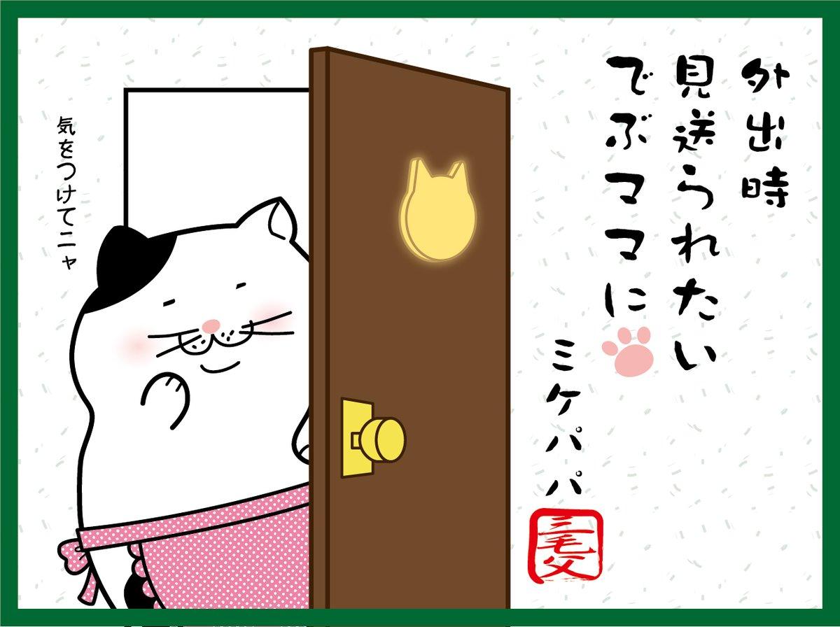 外出時 見送られたい でぶママに【でぶねこ川柳:受賞作品】