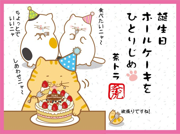 誕生日 ホールケーキ ひとりじめ